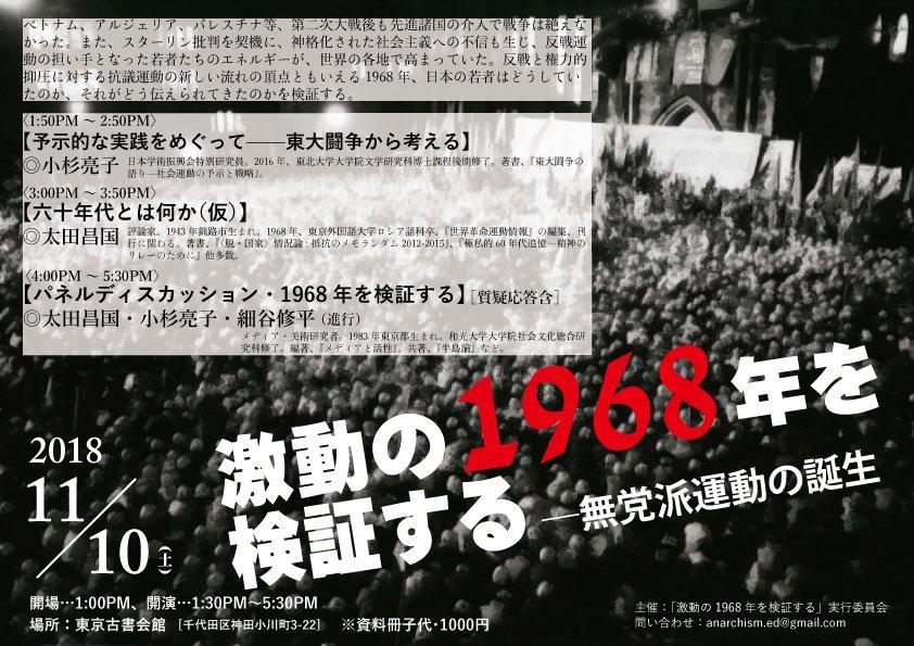 激動の1968年を検証する―無党派運動の誕生