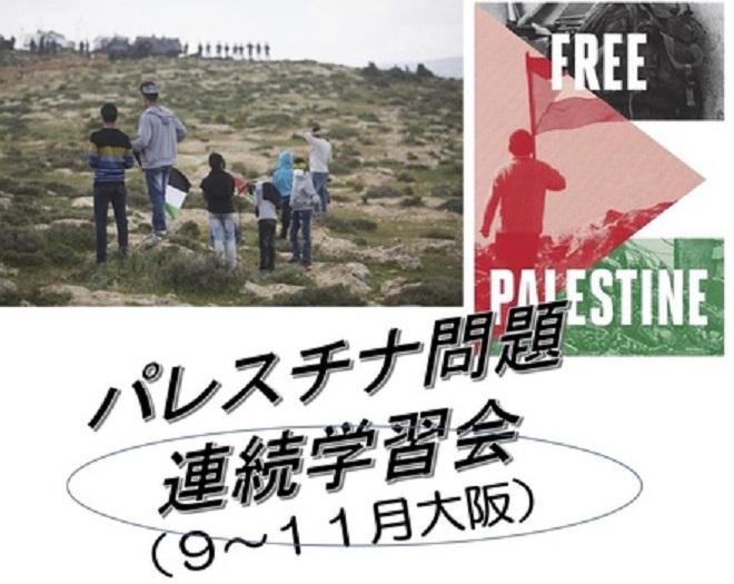 パレスチナ問題連続学習会