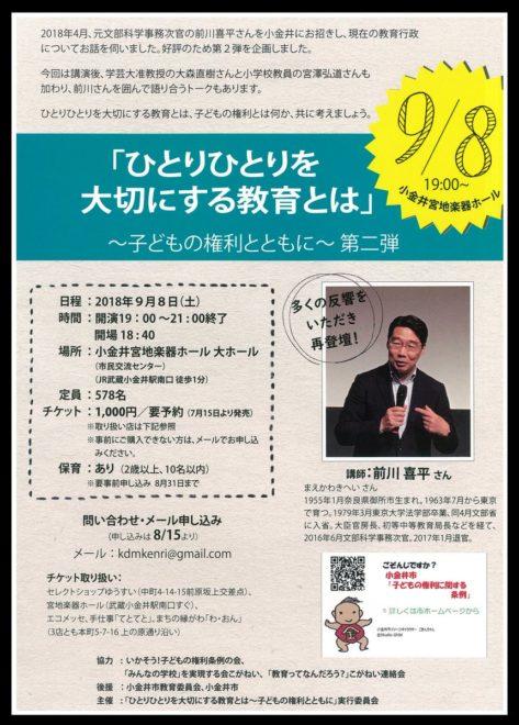 前川喜平さん講演会「ひとりひとりを大切にする教育とは」2