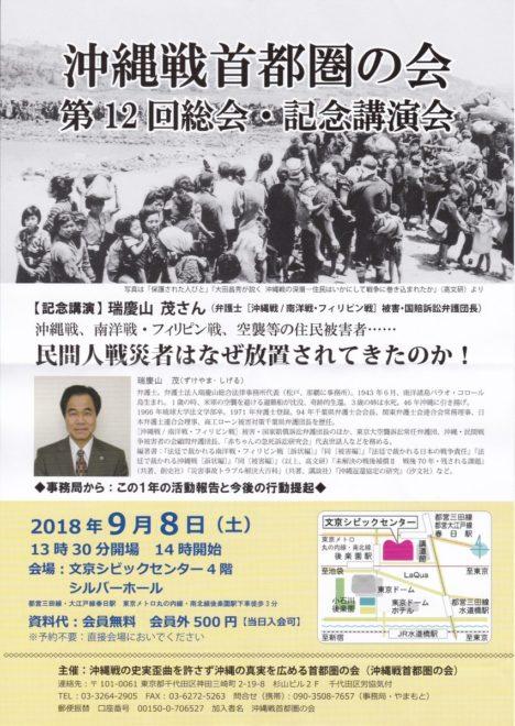 沖縄戦首都圏の会第12回総会・記念講演会