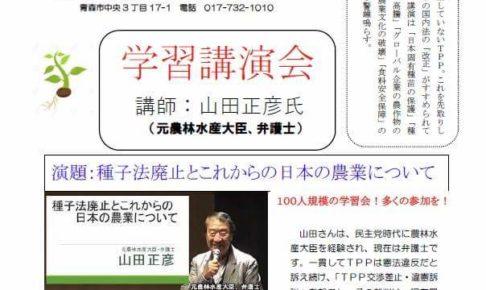 種子法廃止とこれからの日本の農業について