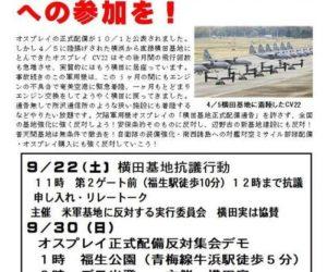 オスプレイCV22横田「正式配備」反対!9/22抗議行動・9/30デモ