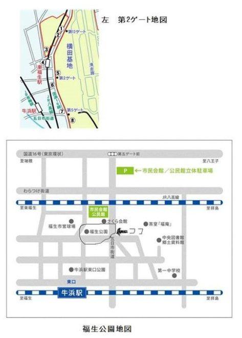 横田現地行動地図