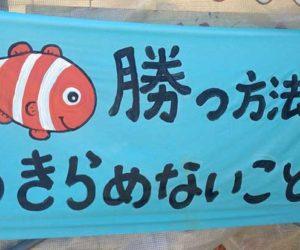 ジグザグ会沖縄派遣1