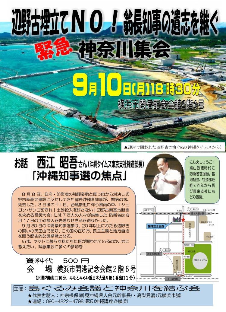 翁長知事の遺志を継ぐ 緊急神奈川集会