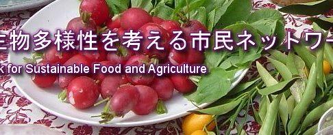 食農市民ネット