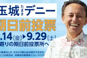 まだまだ厳しい #沖縄県知事選挙 のゆくえ―基地反対の民意は揺るぎないが…
