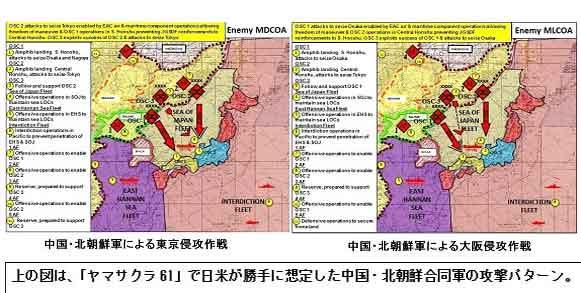 日米「ヤマサクラ」演習図1