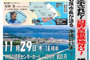 知事選で民意は示された!辺野古新基地NO!横浜集会