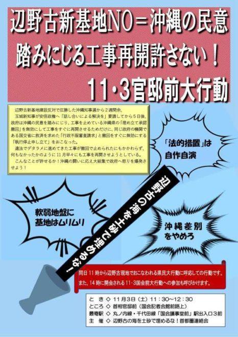 辺野古新基地NO=沖縄の民意踏みにじる工事強行許さない!11・3官邸前大行動