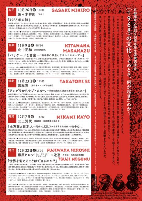 京都精華大連続講演会 <1968>の文化