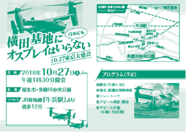 横田基地にオスプレイはいらない!10.27東京大集会