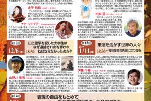東京藝術大学 芸術と憲法を考える連続講座