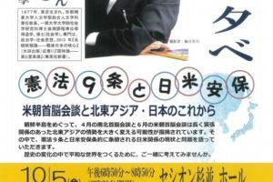 2018すぎなみ憲法の夕べ~白井聡さん講演