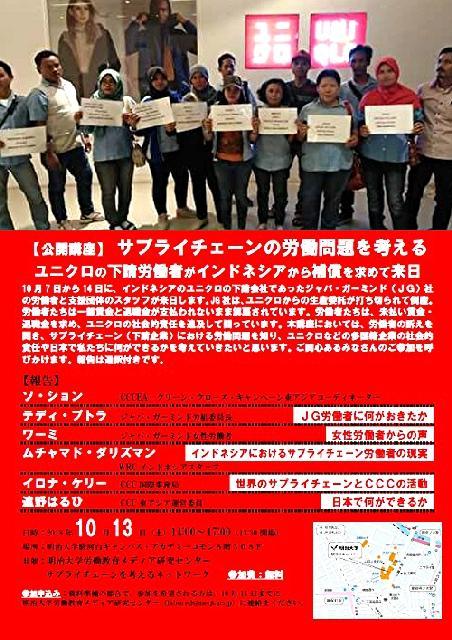 公開講座 サプライチェーンの労働問題を考える ーユニクロの下請労働者がインドネシアから補償を求めて来日ー