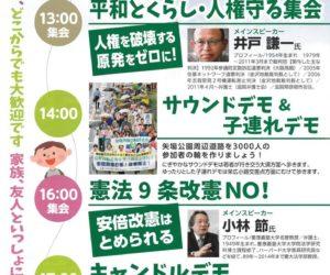 9条改憲NO! 平和といのち、くらし・人権を!あいち1万人アクション
