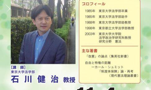 釧路から憲法を考える 石川健治さん講演