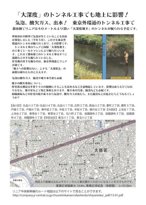 リニアトンネル工事のリスクと環境破壊(あなたの家の下、大丈夫?)島村英紀さん