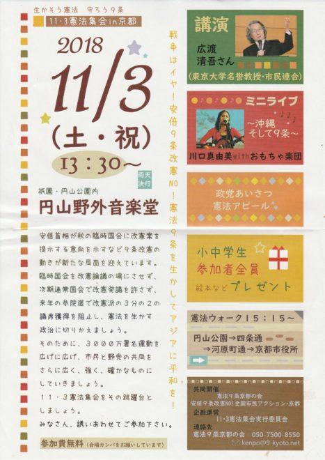 11・3 憲法集会 in 京都