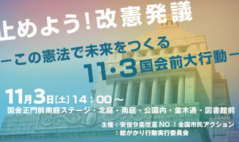 止めよう!改憲発議―この憲法で未来をつくる11・3国会前大行動