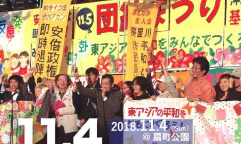 11.4団結まつり/大阪
