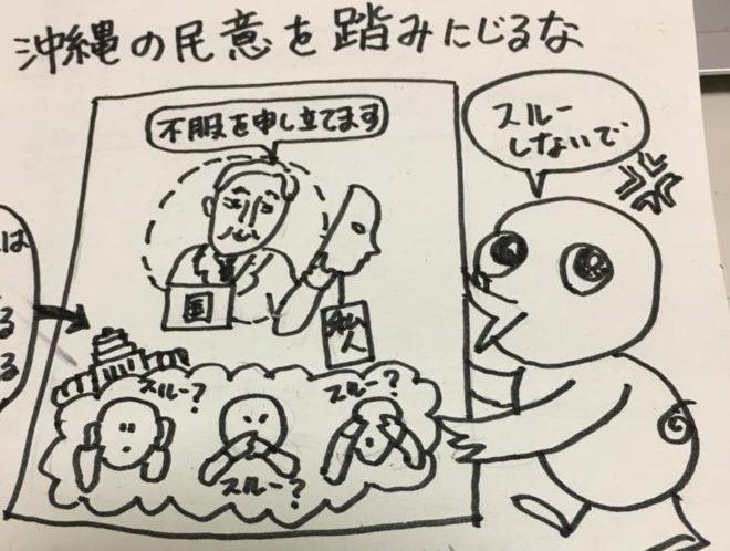 沖縄の民意を踏みにじるな!国交省・霞ヶ関アピール行動