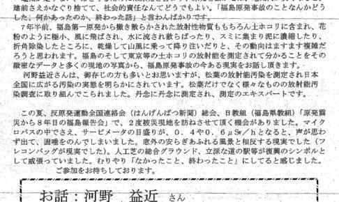 京都反原発めだかの学校・学習会 原発事故は「なかったこと」にはならない!