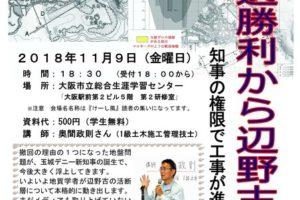 知事選勝利から辺野古阻止へ 奥間政則さん講演会
