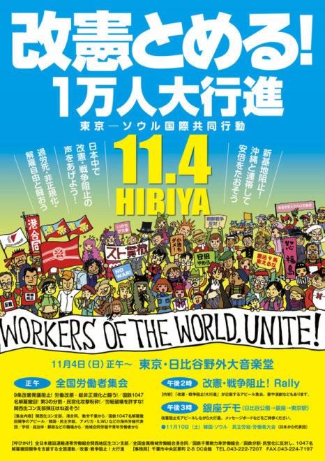 11・4全国労働者総決起集会2018