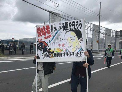 アルバム】10・14 三里塚全国集会に参加
