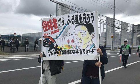 10・14 三里塚全国集会