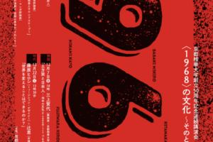 京都精華大連続講演会 の文化