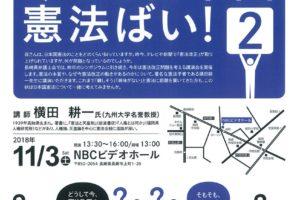 今こそ日本国憲法ばい!2