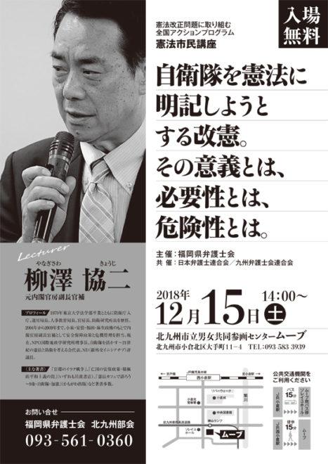 柳澤協二氏(元内閣官房副長官捕)講演会
