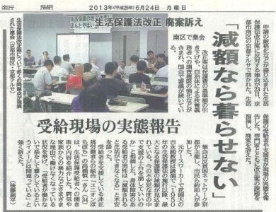 生活保護法改悪(京都新聞)