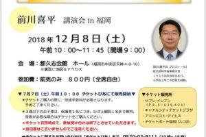 前川喜平さん講演会