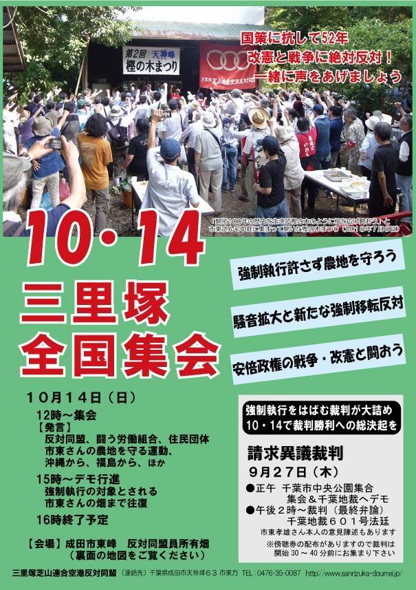 10・14三里塚全国集会