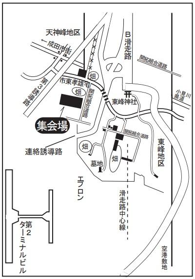 10・14三里塚全国集会マップ