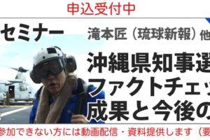 沖縄県知事選ファクトチェックの成果と今後の展望