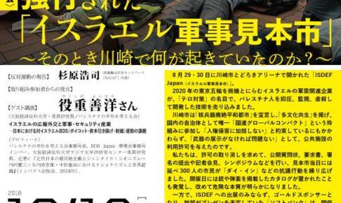 強行された「イスラエル軍事見本市」そのとき川崎で何が起きていたのか?