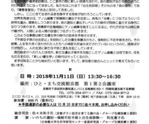 ゲノム編集と命の選別/京都