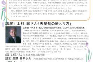 君が代強制反対キリスト者の集い大阪2018 天皇制の呪縛を解くために