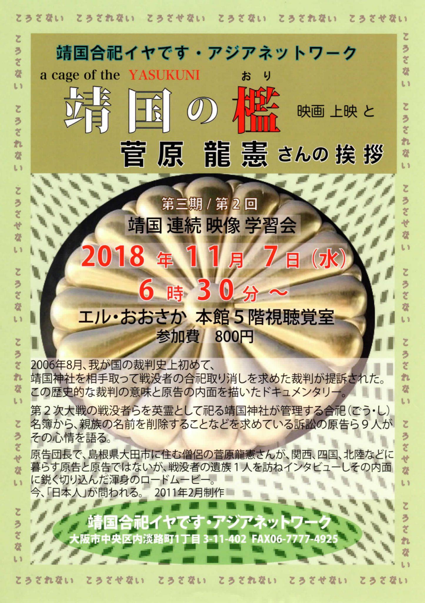 映画「靖国の檻」上映と菅原龍憲さんの挨拶