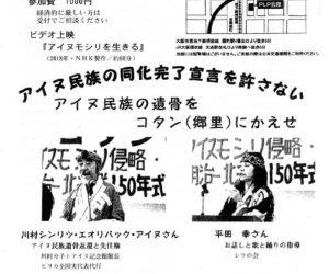 アイヌ民族連帯!大阪交流集会