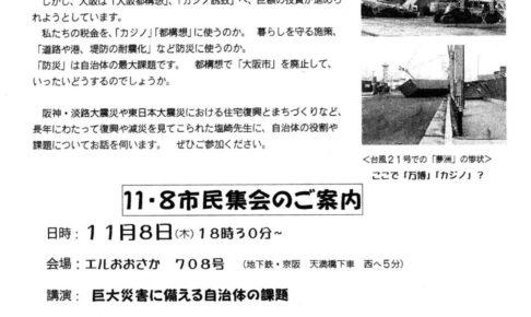 カジノ・万博・都構想より「災害対策」を! 11・8市民集会