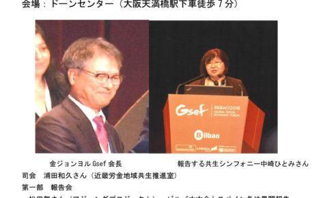 GSEF(グローバル社会経済フォーラム)ビルバオ大会報告会