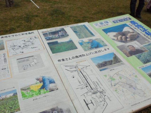 2015/ 3/29 三里塚全国集会 農民運動史パネル展示