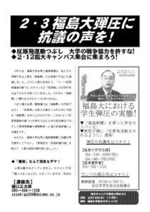 福島でザイトクを使った公安のデッチ上げ弾圧
