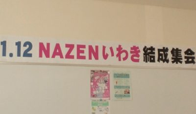 NAZENいわき支部結成集会