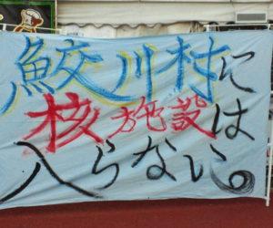 横断幕:鮫川村に核施設は入らない。